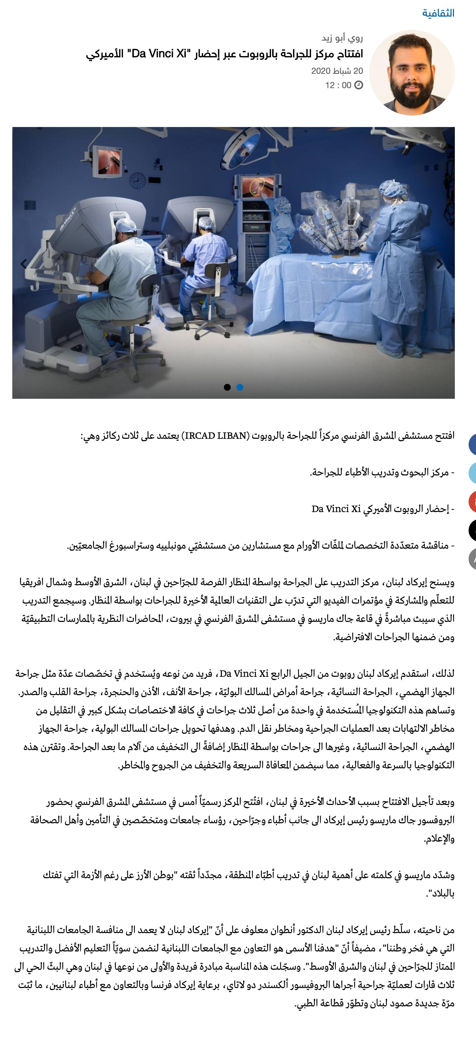 """افتتاح مركز للجراحة بالروبوت عبر إحضار """"Da Vinci Xi"""" الأميركي"""