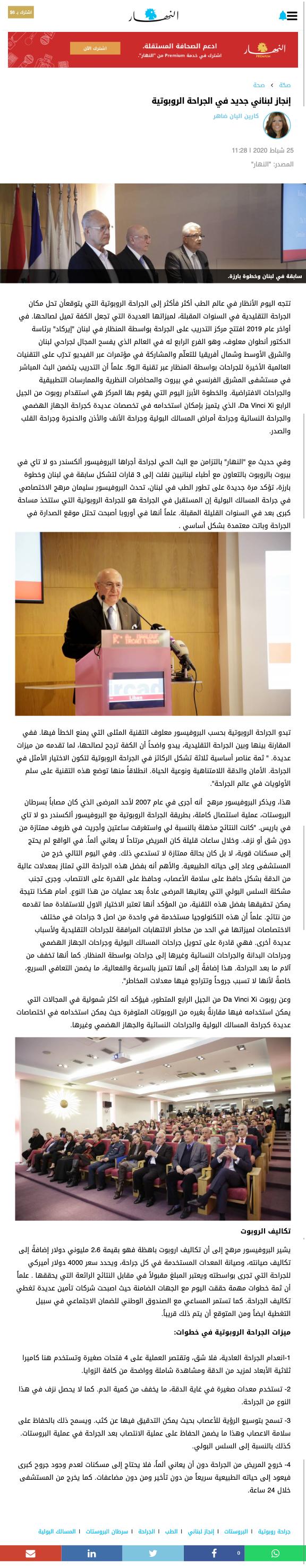 إنجاز لبناني جديد في الجراحة الروبوتية