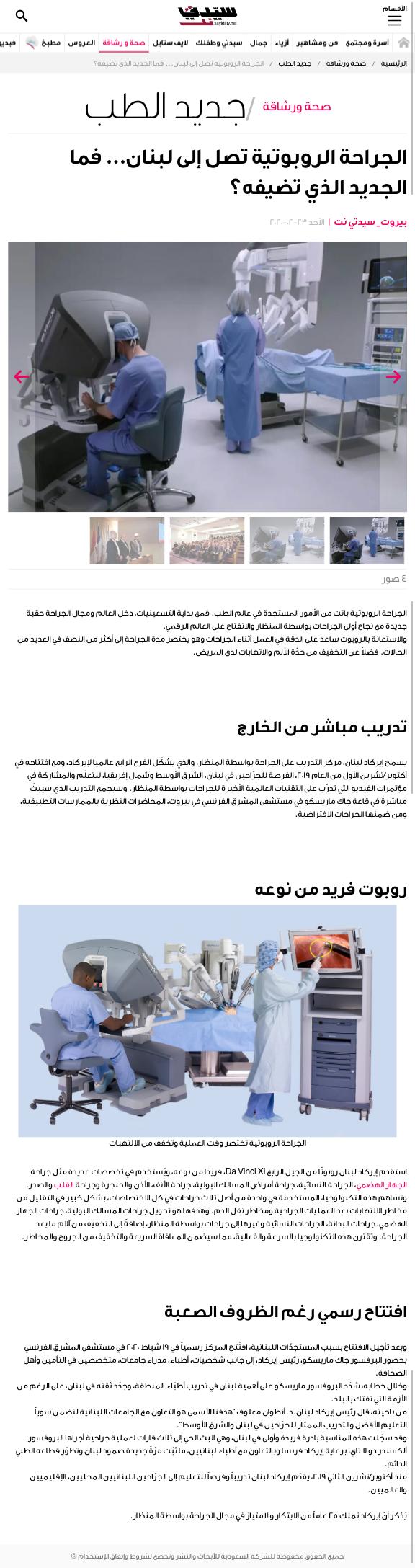الجراحة الروبوتية تصل إلى لبنان... فما الجديد الذي تضيفه؟