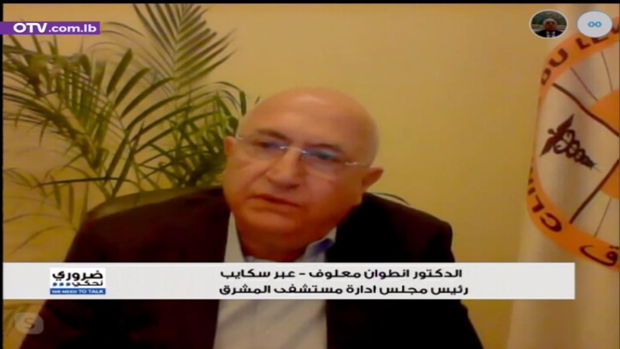 ضروري نحكي مع رئيس لجنة الصحة النائب عاصم عراجي ووزير الصحة الأسبق محمد جواد خليفة