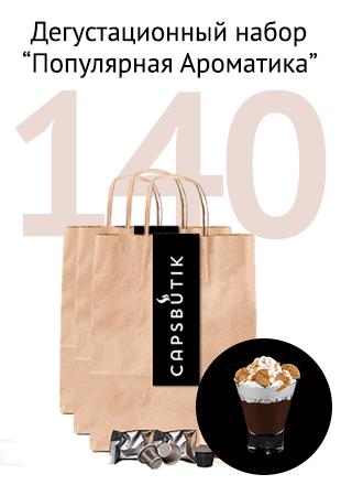 Дегустационный набор кофе капсул для Nespresso 140 капсул 14 вкусов