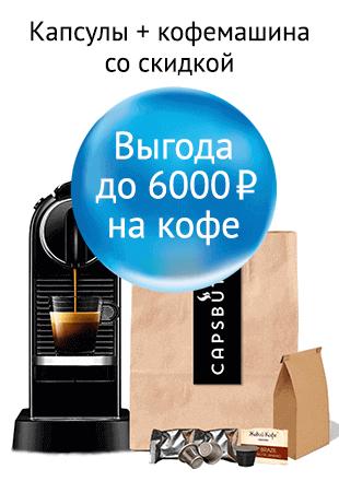 Капсулы и кофемашинка Nespresso со скидкой до 6000 рублей