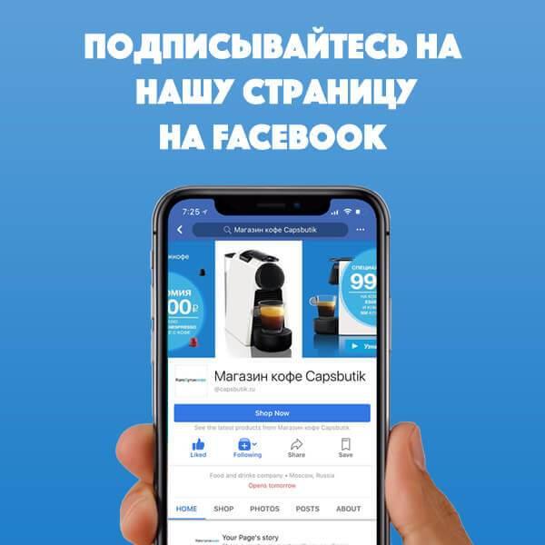 Подписывайте на нашу страницу Капсбутик кофе на Facebook
