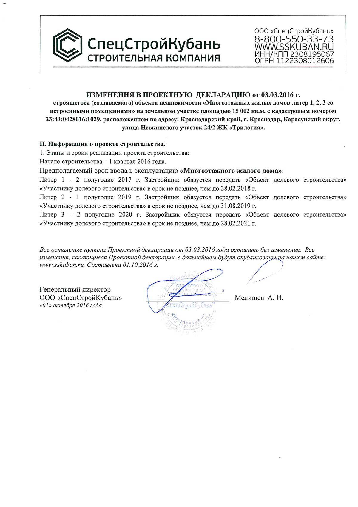 Регистрация ооо литер пошаговая регистрация ип через мфц