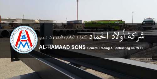 Al-Hamaad Sons becomes First NIICAP-Accredited Company in Kuwait