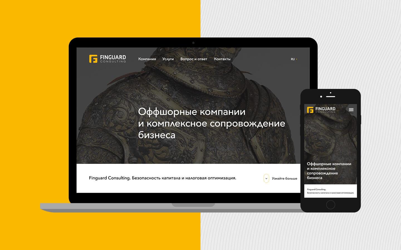 Сайт для Finguard Consulting