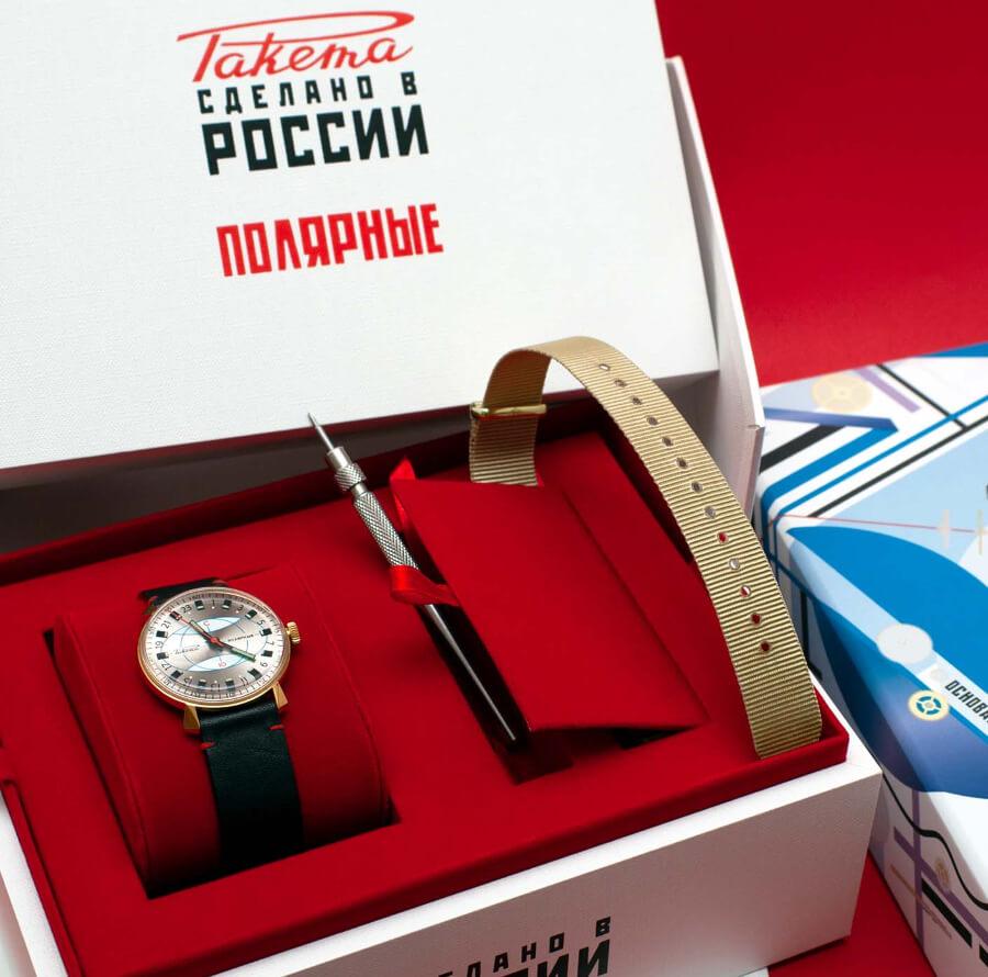 Raketa Polar Watch Re-Edition Full Box For Sale