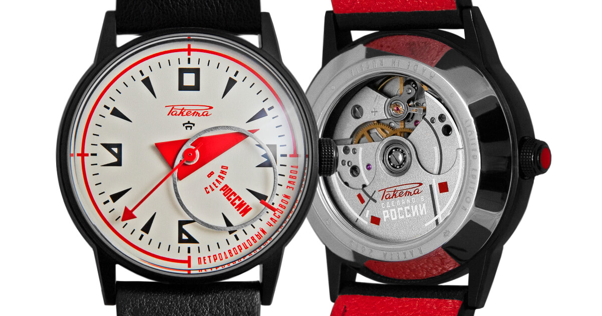 """Raketa """"Avant-Garde"""" Limited Edition (Price, pictures and Specifications)"""