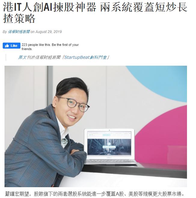 Hong Kong Economic Journal Investor HK