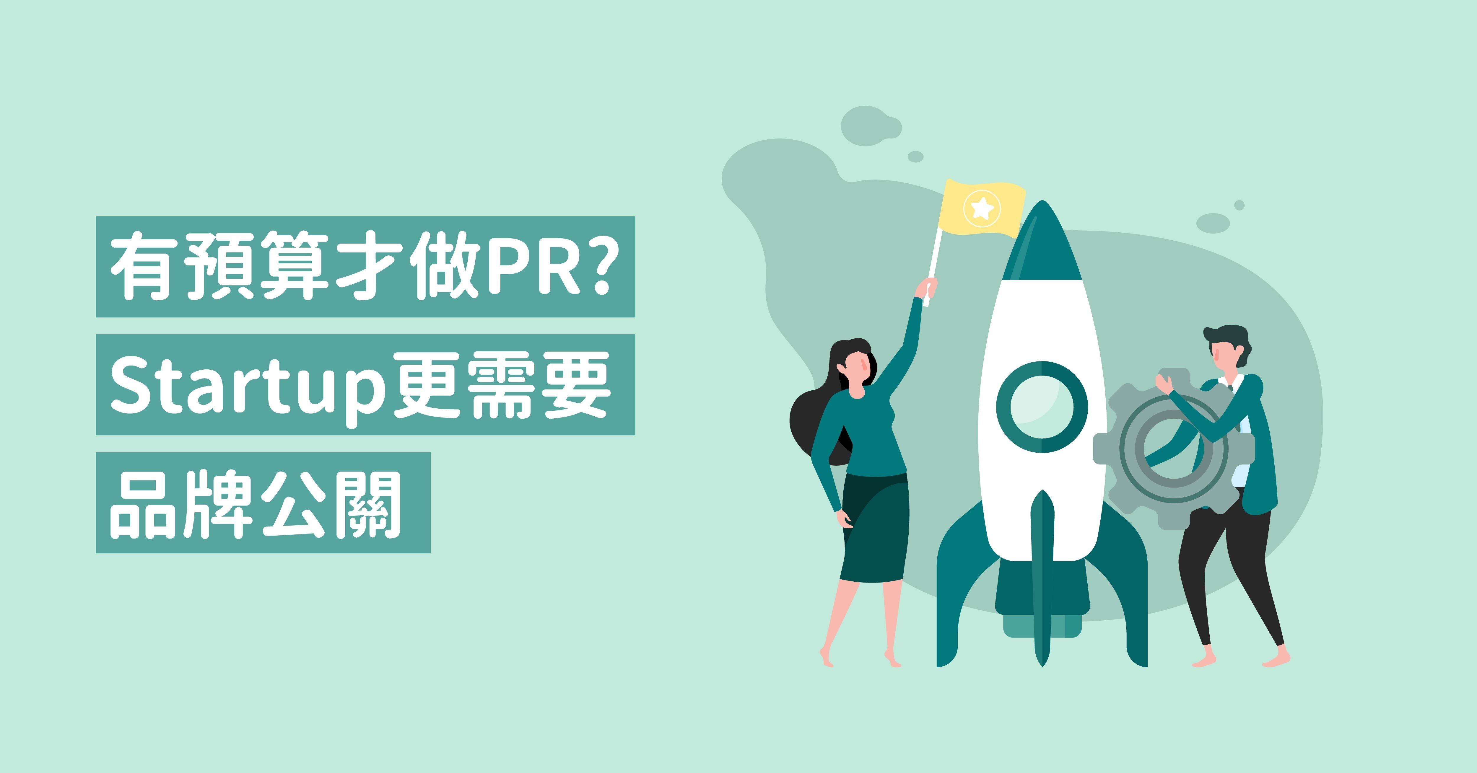 Startup PR in Hong Kong