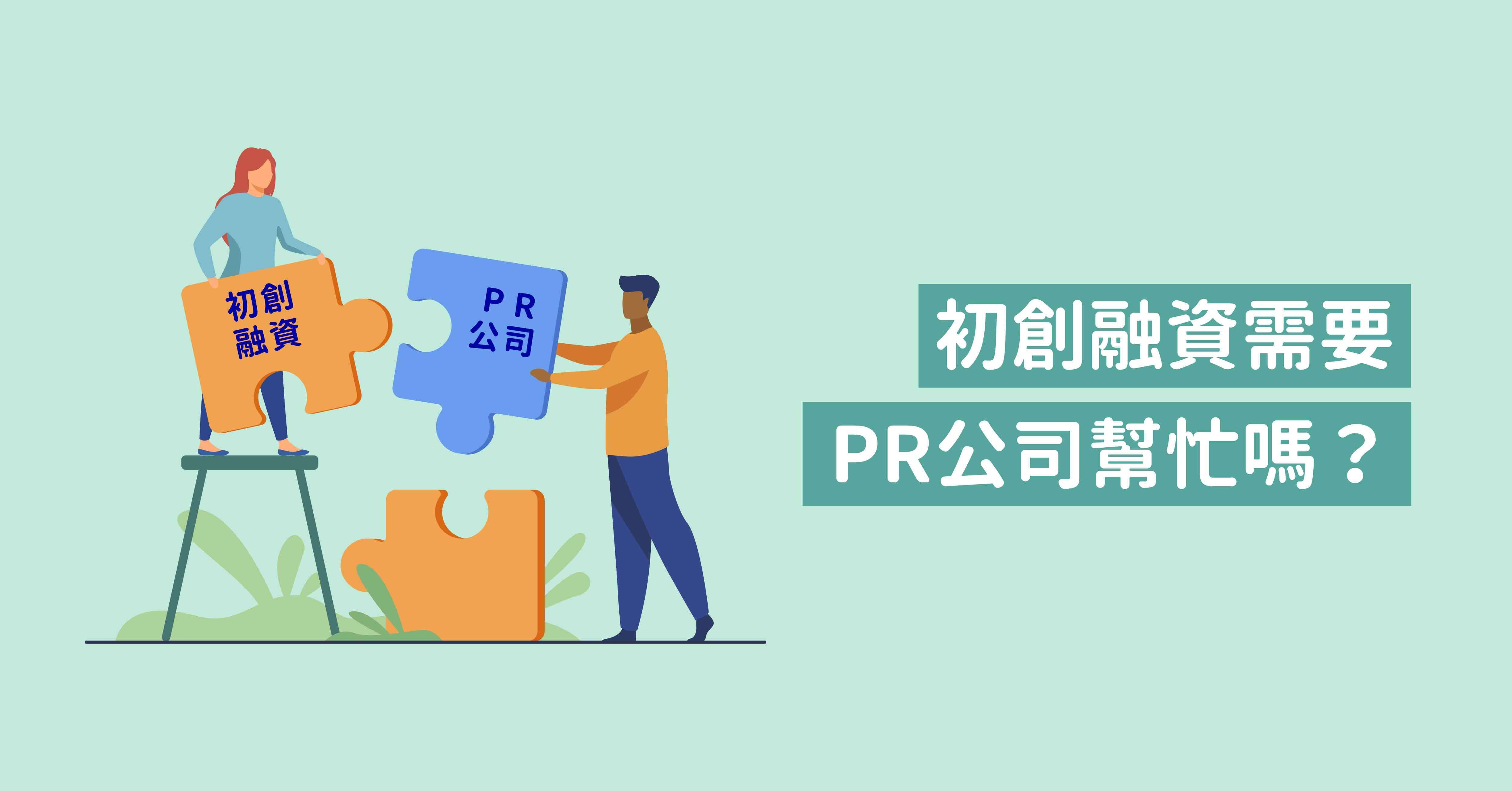startup fundraising pr