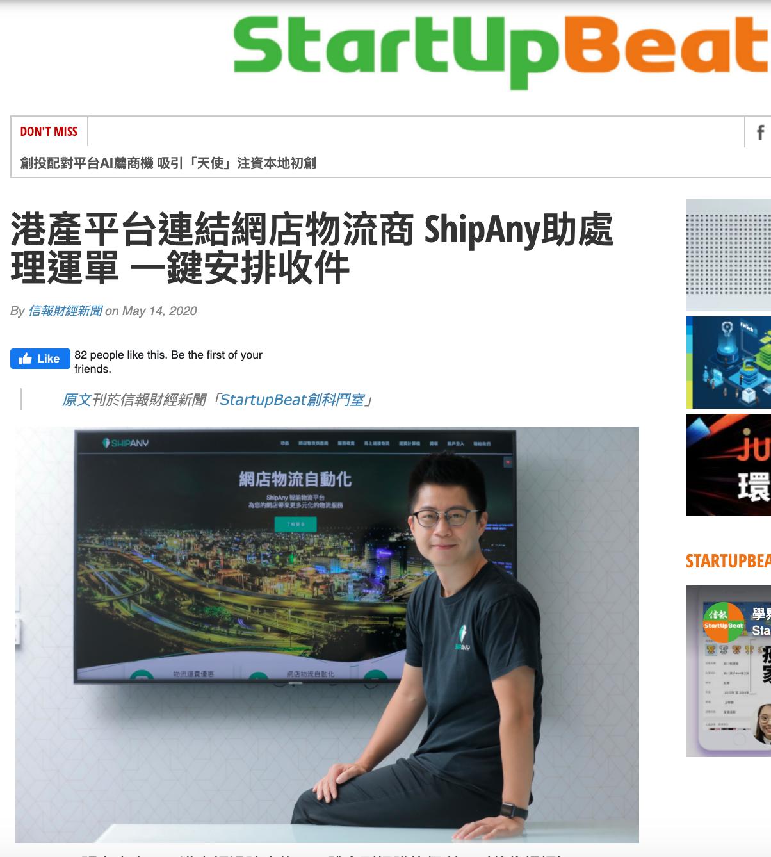 Startupbeat shipany helloreporter