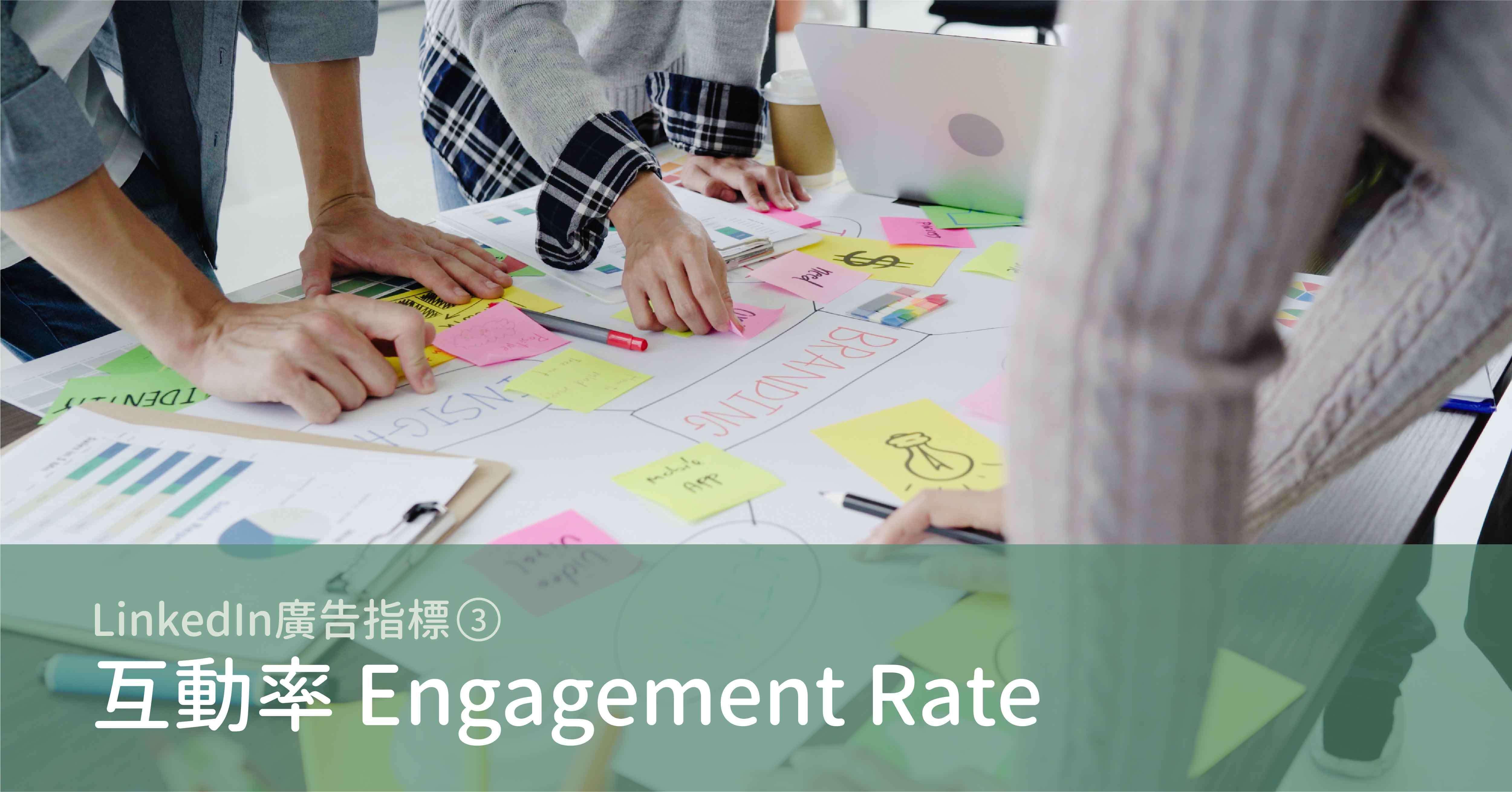 Linkedin Metrics engagement rate