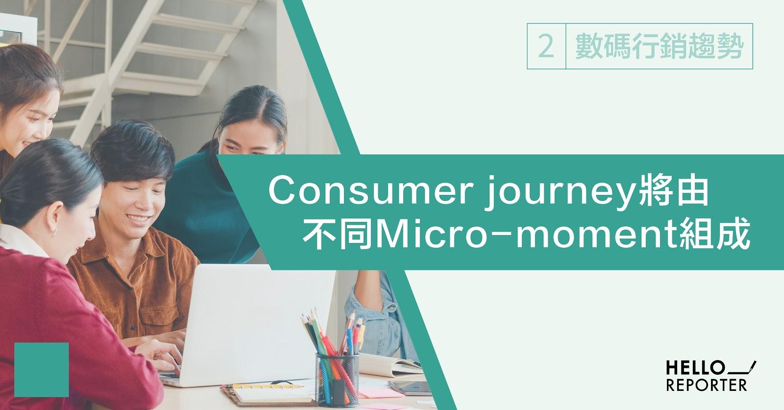 數碼行銷趨勢2:新的Consumer journey將由不同Micro-moment組成