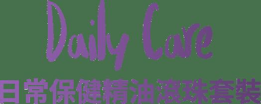 日常保健精油滾珠套裝 Daily Care