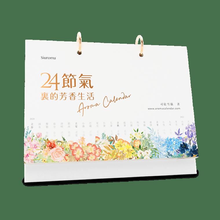 首創根據24節氣劃分的2020年台曆書,提醒養生注意事項,專屬精油擴香配方建議,附有各節氣音頻講解,隨時輕鬆收聽詳細簡介。台曆書的底座顏色豐富,將隨機出貨。