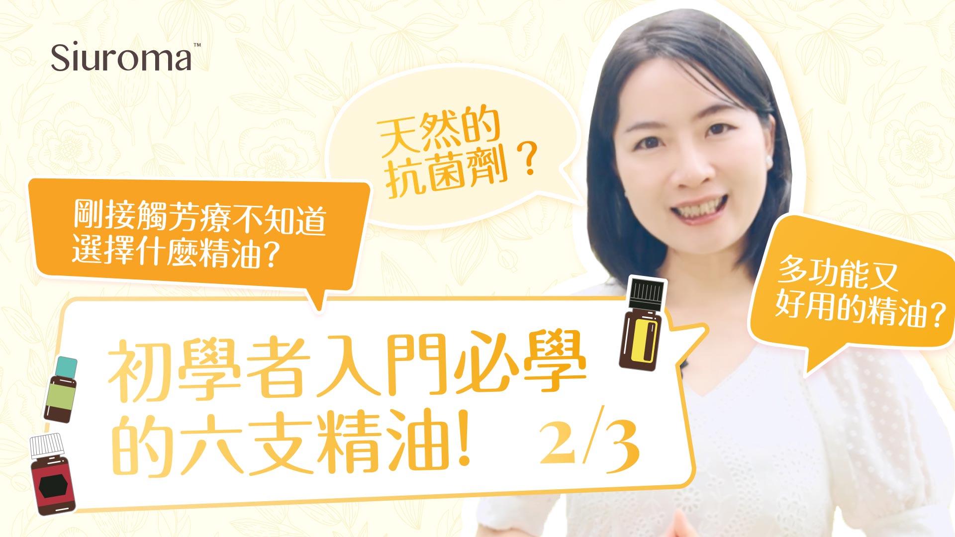 初學者入門必學的六支精油 (2/3) |檸檬精油和茶樹精油