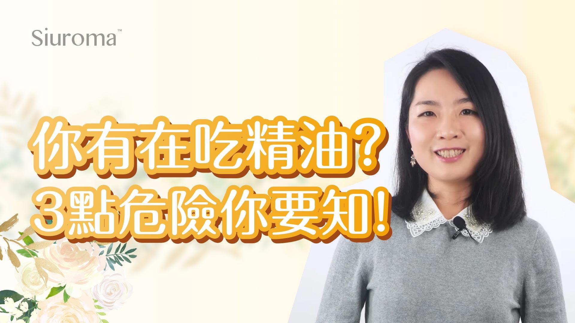 你還在考慮要不要口服精油嗎? | 食用精油在芳香療法的常見問題