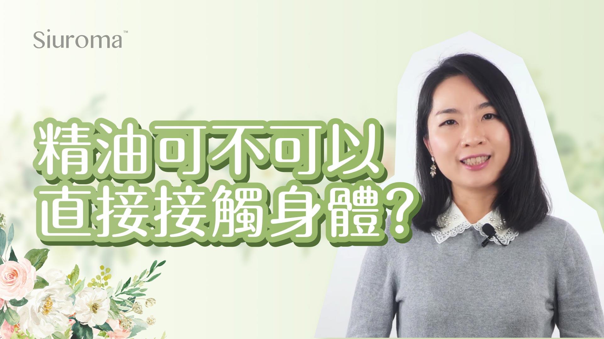 精油可以直接接觸身體嗎?   精油具有刺激性,使用前請使用植物油稀釋