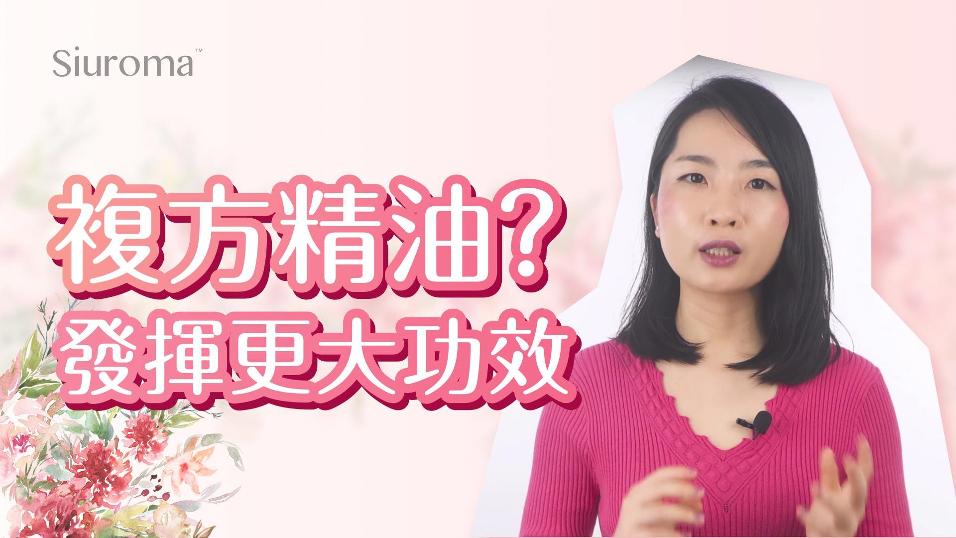 什麼是複方精油?| 芳香療法知識