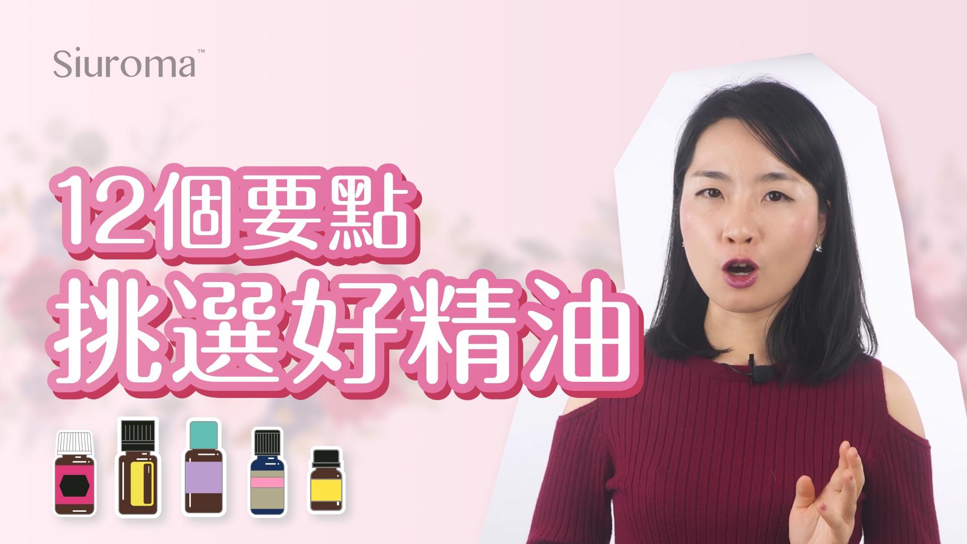 一瓶好精油要具備什麼條件?| 挑選精油產品時需要留意什麼?