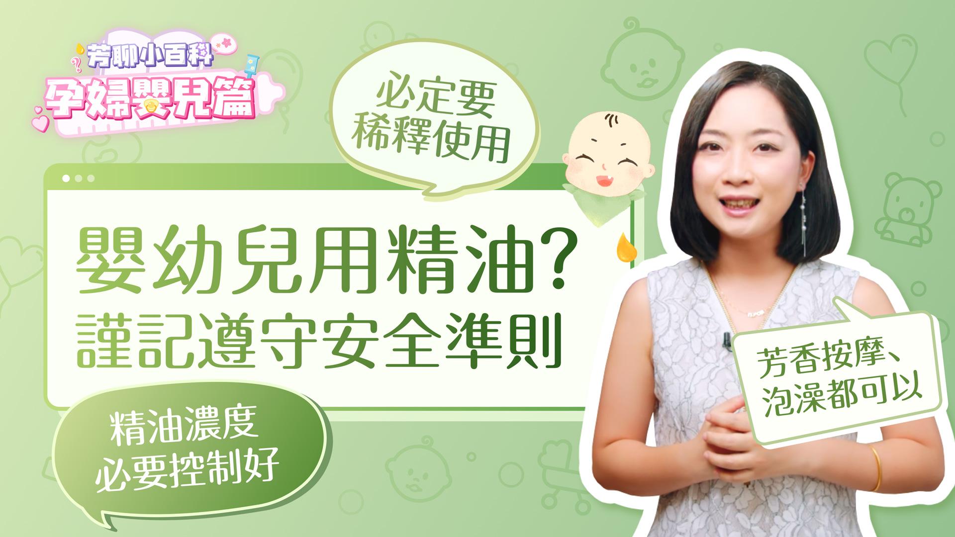 嬰幼兒可以用精油嗎?| 寶寶用油安全劑量 | 嬰幼兒使用精油的注意事項