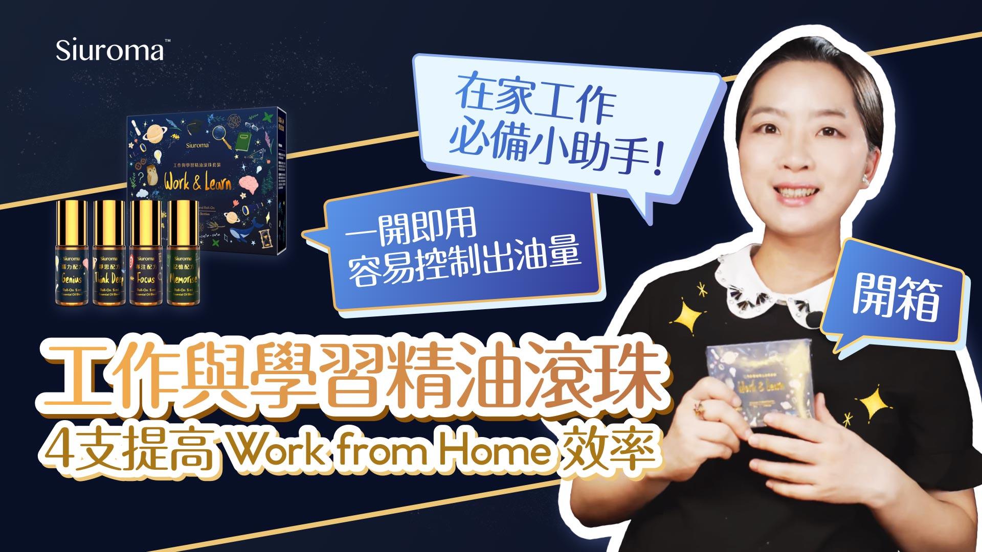 讓上班族和學生進入高效的工作和學習狀態、在家工作學習的小助手|隨時隨地可立即使用的精油產品 | Work & Learn 工作與學習精油滾珠套裝
