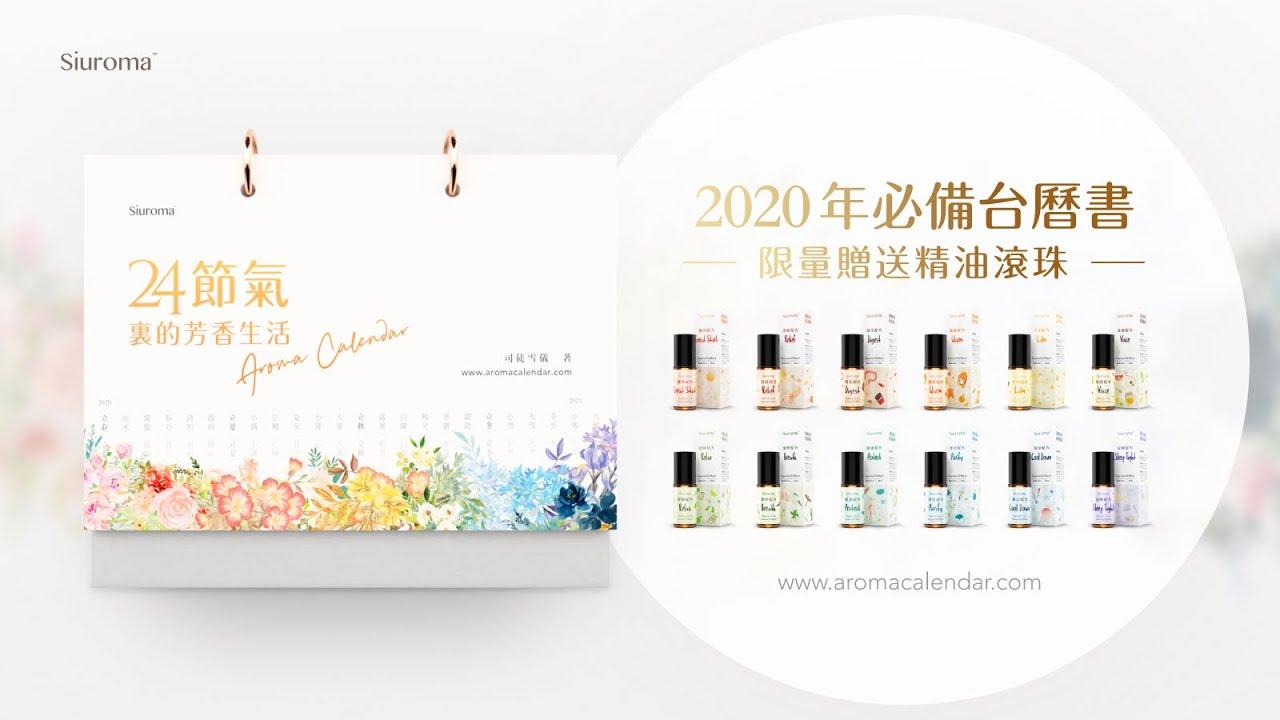 購書送精油!《24節氣裏的芳香生活》正式出版!2020 -2021年度芳療師、精油愛好者、養生一族、健康小隊長都需要擁有的台曆書