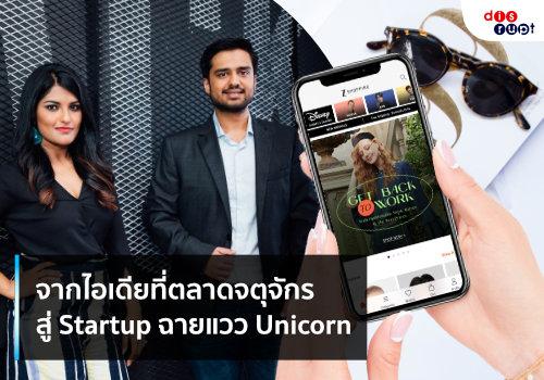 จากไอเดียตลาดนัดจตุจักร สู่ Startup ฉายแวว unicorn