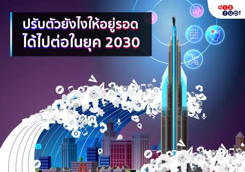 Reimagine Thailand's Education and Workforce 2030
