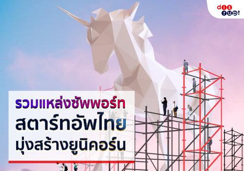 รวมแหล่งซัพพอร์ทสตาร์ทอัพไทย ปูทางสู่การสร้างยูนิคอร์นตัวแรก