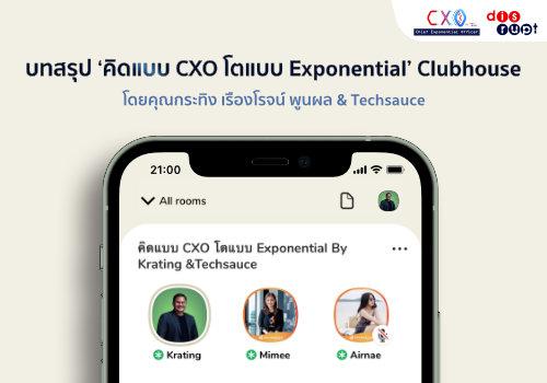 บทสรุป 'คิดแบบ CXO โตแบบ Exponential' Clubhouse (โดยคุณกระทิง เรืองโรจน์ พูนผล & Techsauce)