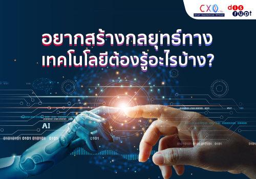 เปิดโผ เทรนด์เทคโนโลยี 2021 ที่จะช่วยผลักดันธุรกิจเติบโต