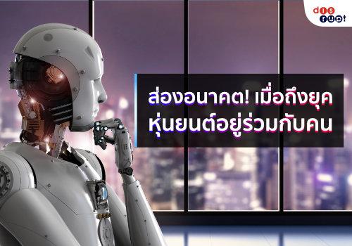 Futuristic City and The New Era of Robots - Part 2