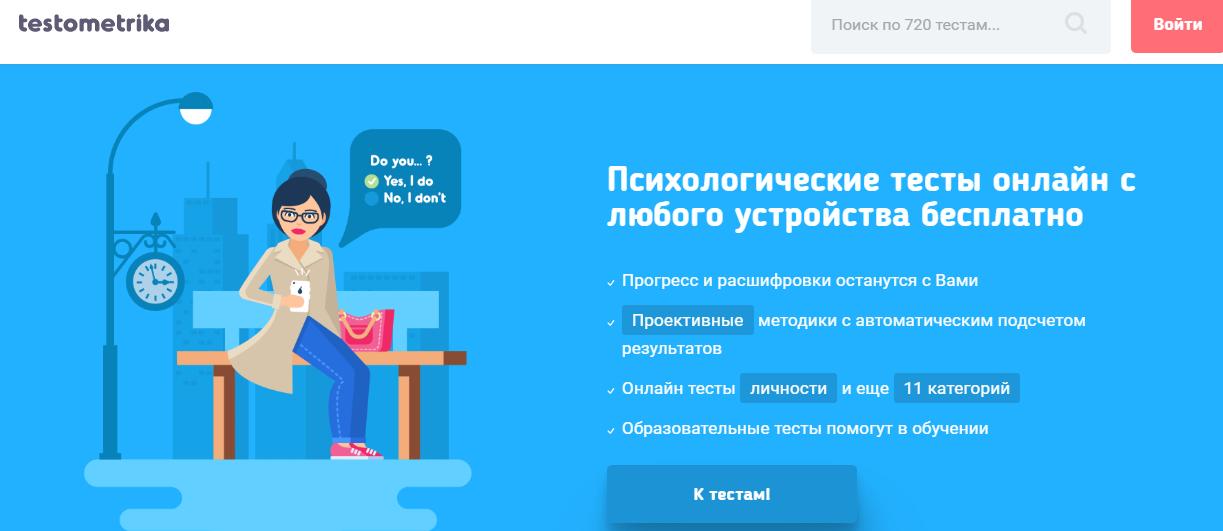 Тестирование на профориентацию для школьников Тестометрика.ком