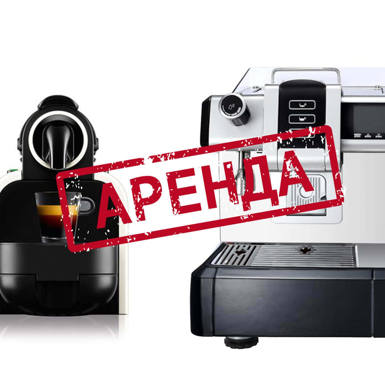 Профессиональные и домашние капсульные кофемашины Nespresso в аренду