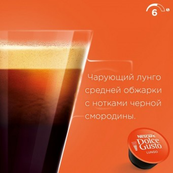 Lungo в капсулах для кофемашин Nescafe Dolce Gusto