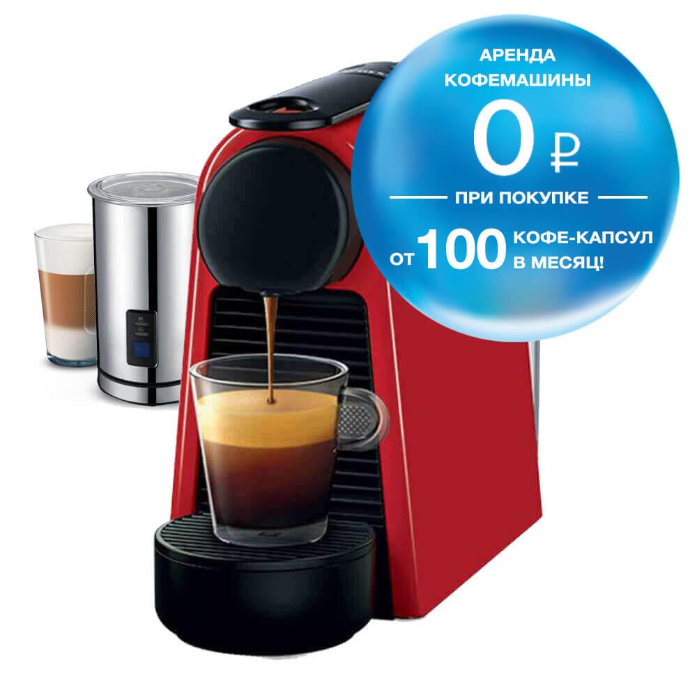 Кофемашина Nespresso Essenza Mini бесплатно в аренду при покупке с капсулами