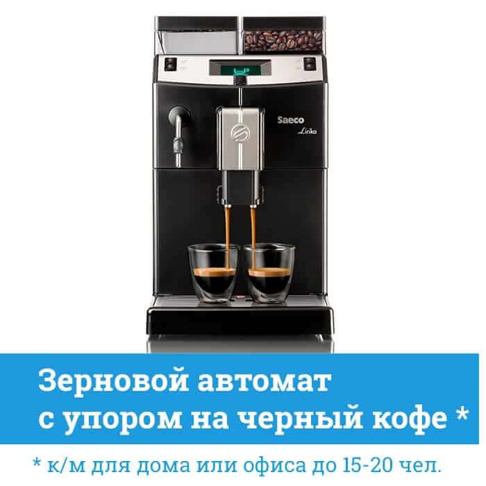 Автоматическая зерновая кофемашина Saeco Lirika Black