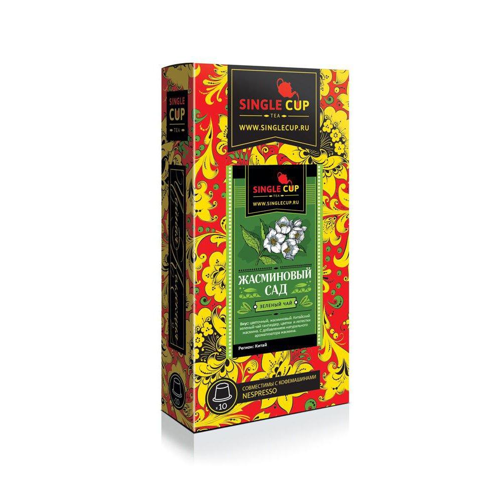 Жасминовый сад зеленый чай в капсулах для кофемашин Nespresso