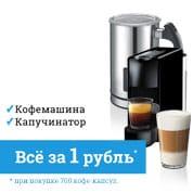 Кофемашина C30 и капучинатор за 1 руб