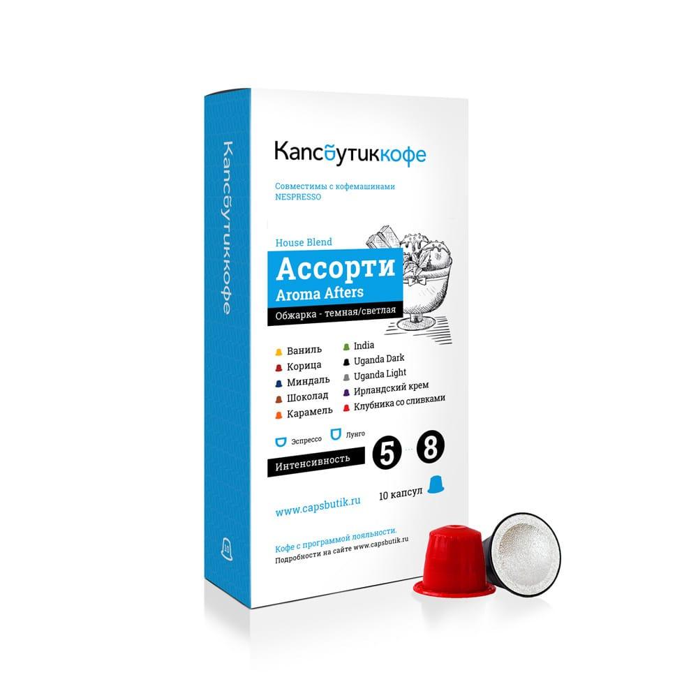 Кофе-капсулы Капсбутик Ассорти из 10 разных вкусов с ароматизацией для кофемашин Nespresso ®