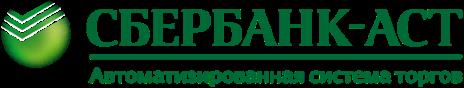 Логотип Сбербанк-АСТ