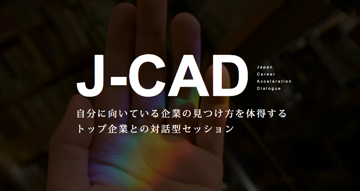Goodfind You'll find good to great. J-CAD Japan Career Acceleration Dialogue 直観で選べ トップ企業と1対1のダイアローグセッション Banner