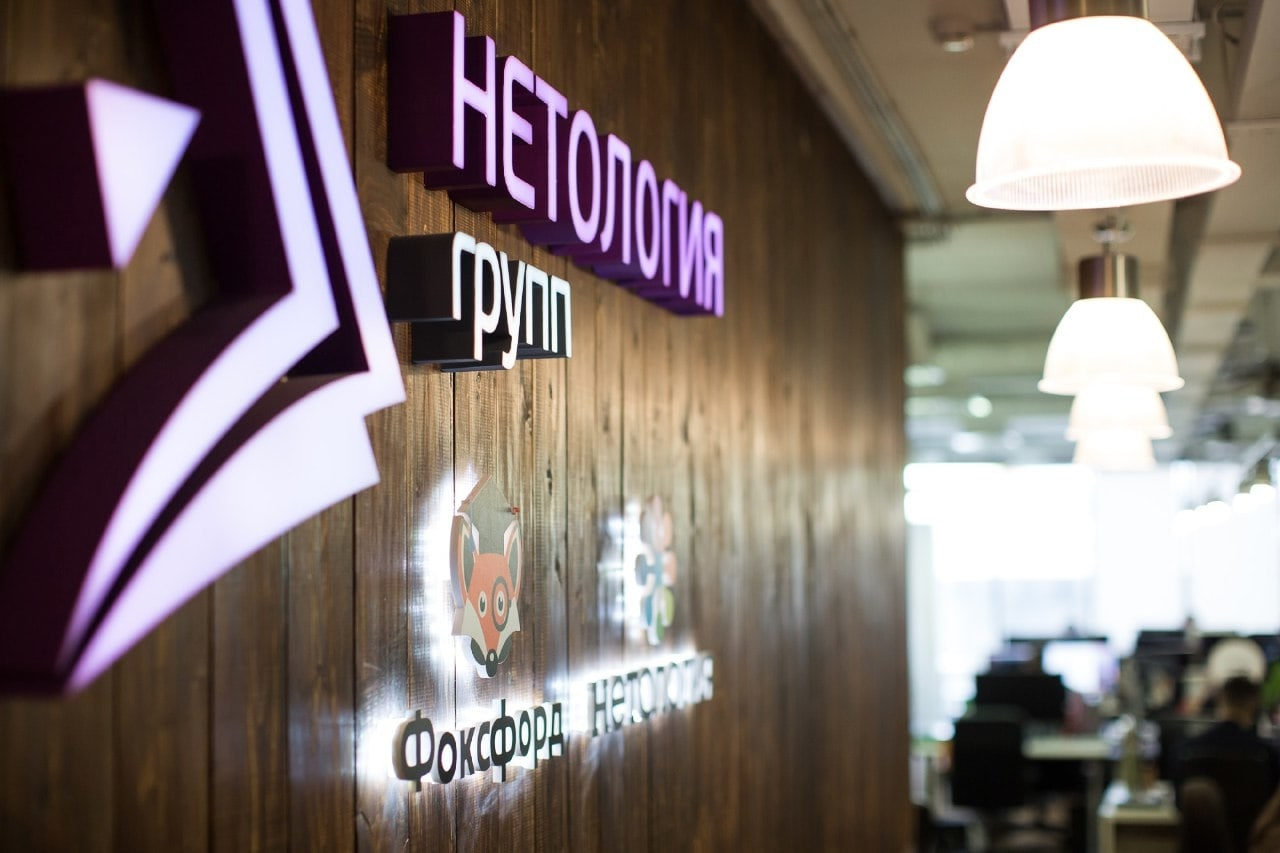 (c) Netology-group.ru