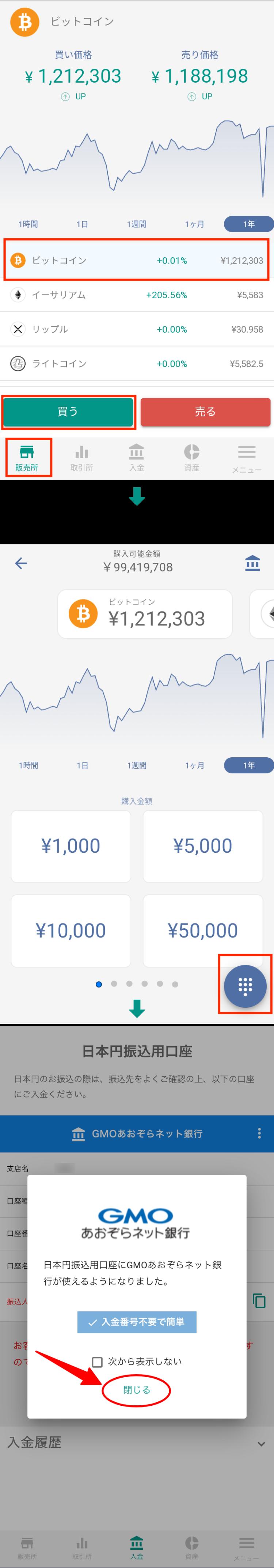 買い方 の ビット コイン