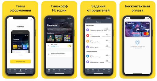 Capture de quatre écrans de l'application mobile Tinkoff Bank