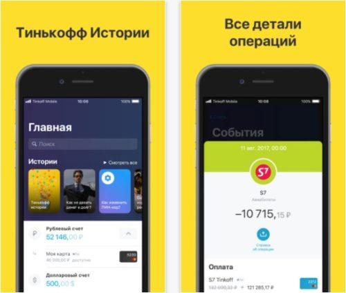 Capture d'écran montrant des stories dans l'app Tinkoff