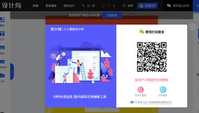 S'identifier par scanner le QR via WeChat, sur un site de design Open source
