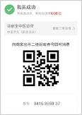 Un coupon de Da Zhong Dian Ping